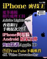 iPhone 密技王 Vol.54【Adobe Lightroom一按調節相片】
