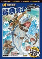 X尋寶探險隊 (5) 鯊魚騎士  馬來群島.所羅門王寶藏.海盜