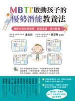 MBTI啟動孩子的優勢潛能教養法:破解16型性格密碼,輕鬆溝通、適性教養
