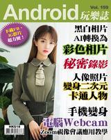 Android 玩樂誌 Vol.159【智能手機變身電腦Webcam】