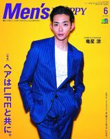 Men's PREPPY 2020年6月號 【日文版】