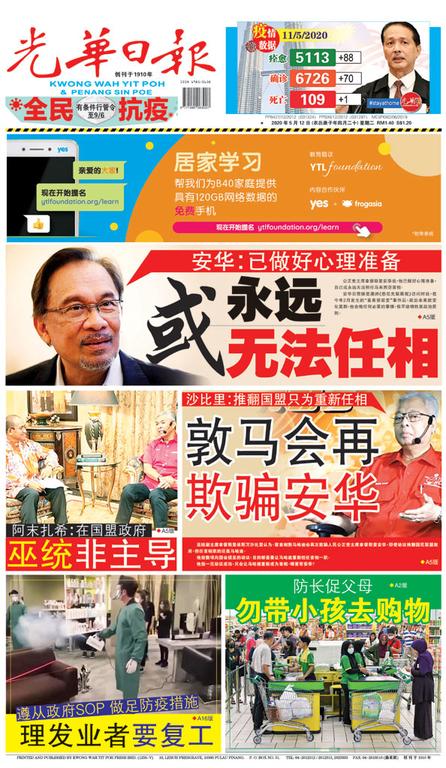 光華日報2020年05月12日