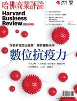 哈佛商業評論全球繁體中文版 數位抗疫力