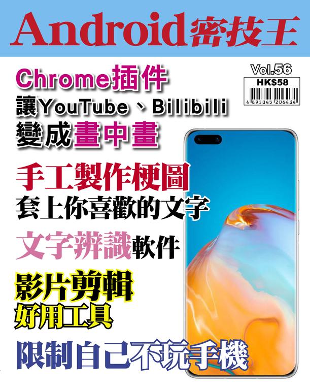 Android 密技王#56【電腦版Chrome插件】