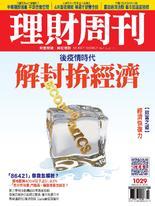 理財周刊1029期:解封拚經濟
