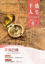 《丰盛人生》灵修月刊【简体版】2020年6月号