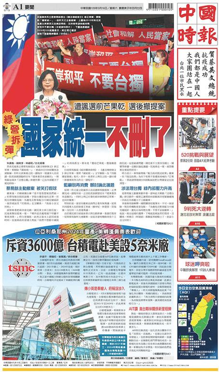 中國時報 2020年5月16日