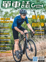 Cycling Update單車誌 2020年05月_No.114