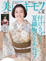 美麗的KIMONO 2020年夏季號 【日文版】