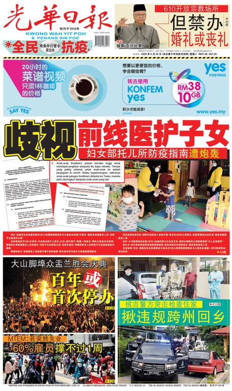 光華日報(晚报)2020年05月26日