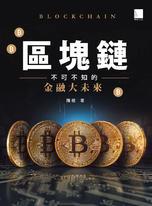 區塊鏈:不可不知的金融大未來