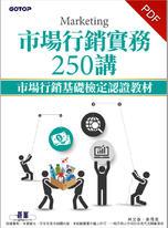 市場行銷實務250講|市場行銷基礎檢定認證教材