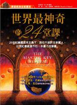 世界最神奇的24堂課