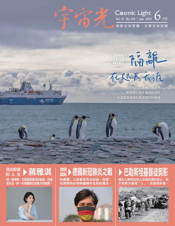 宇宙雜誌2020年六月號(附有聲雜誌.mp3)