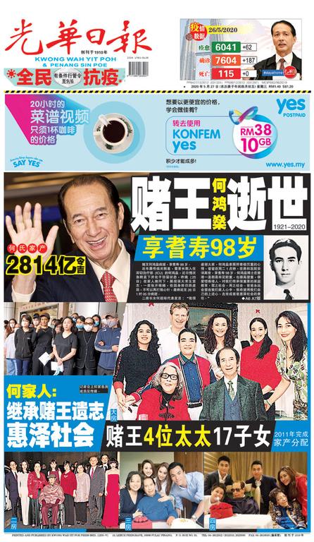 光華日報2020年05月27日