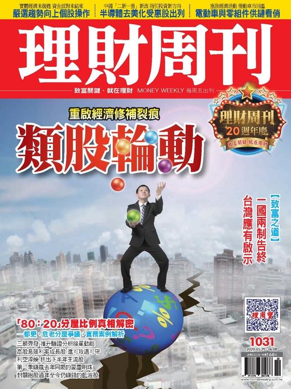 理財周刊1031期:類股輪動