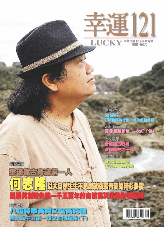Lucky幸運雜誌 6月號/2020 第121期