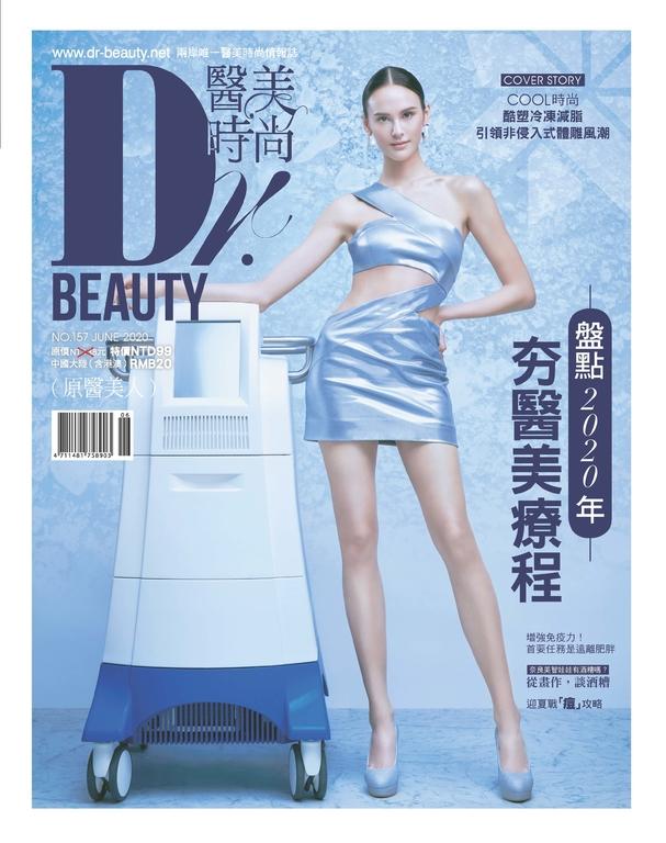 醫美時尚2020年6月號(No.157)