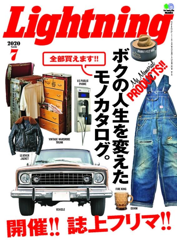 Lightning 2020年7月號 Vol.315 【日文版】