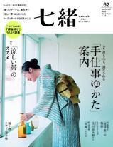 七緒 2020年夏季號 Vol.62 【日文版】