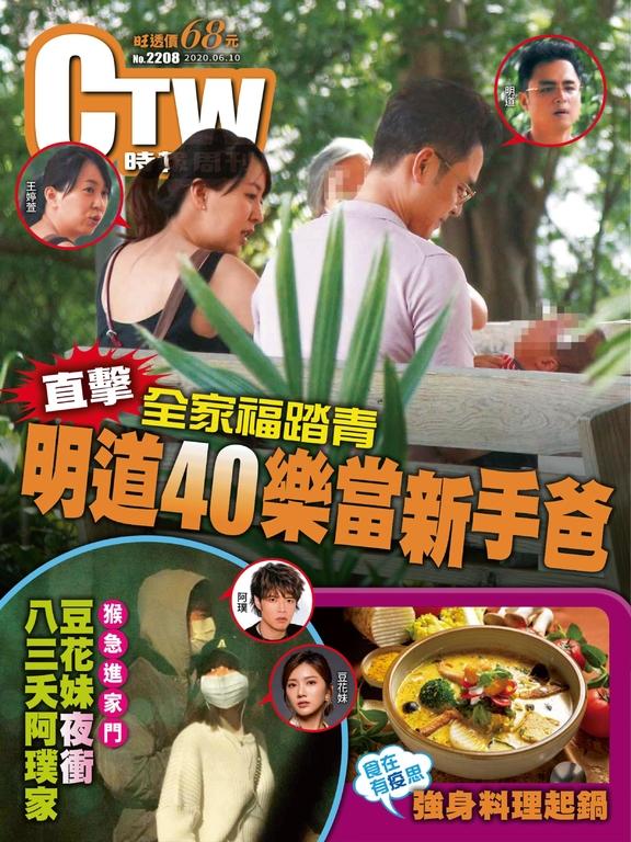時報周刊+周刊王 2020/6/10 第2208期