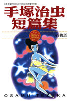 手塚治虫短篇集 12