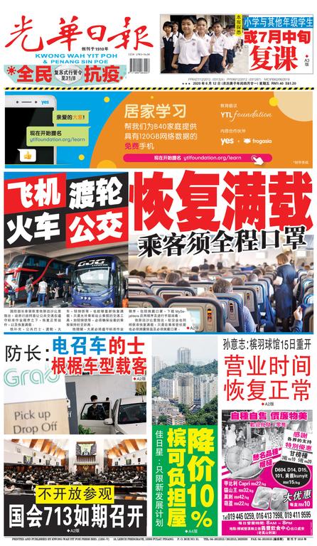 光華日報(晚报)2020年06月12日