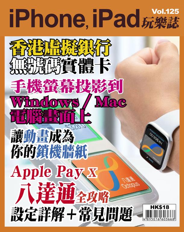 iPhone, iPad玩樂誌 #125【Apple Pay x 八達通全攻略】