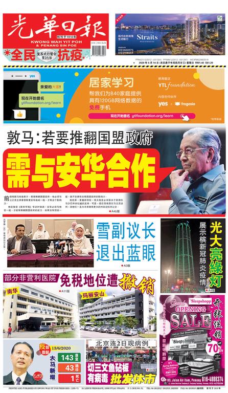 光華日報2020年06月14日