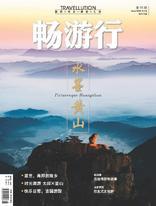 畅游行 Travellution - Issue 88 水墨黄山