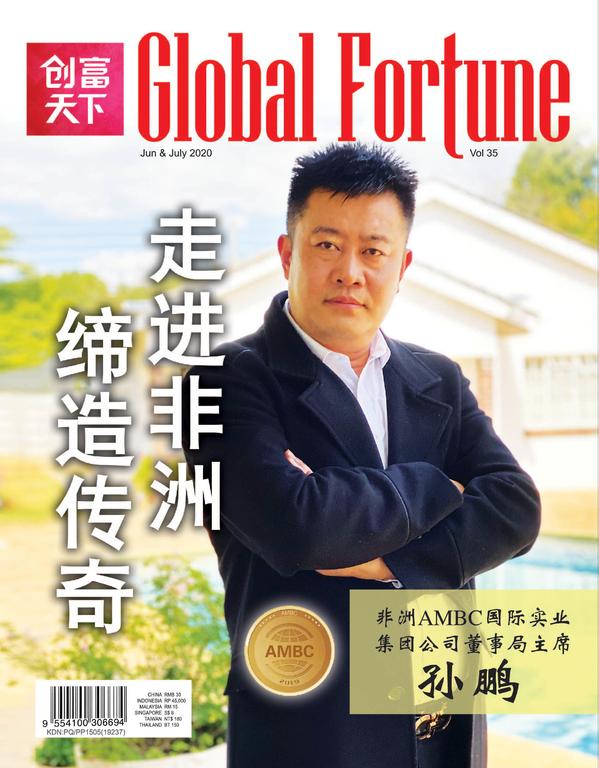 创富天下 2020年6-7月號/Vol.35