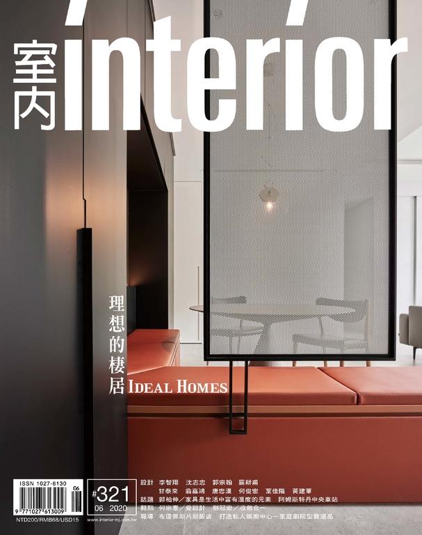 室內interior 6月號/2020 第321期