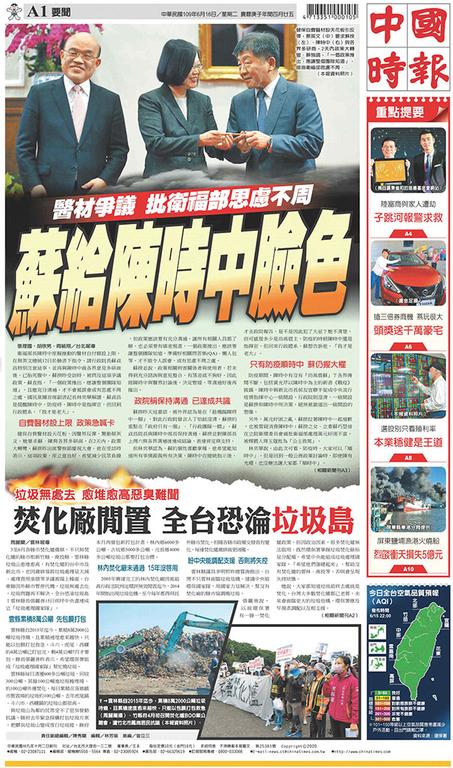 中國時報 2020年6月16日