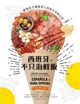 西班牙,不只海鮮飯:跟著官方導遊深入西班牙美味日常