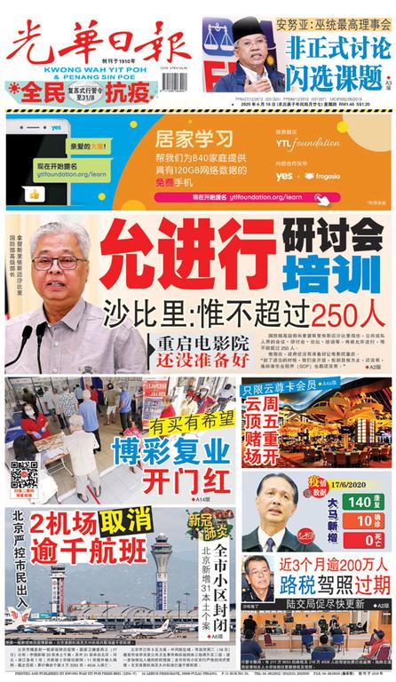 光華日報2020年06月18日