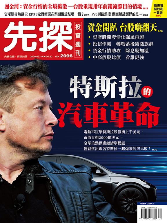 【先探投資週刊2096期】特斯拉的汽車革命