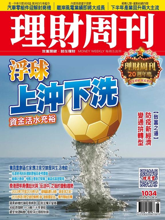 理財周刊1034期:浮球上沖下洗