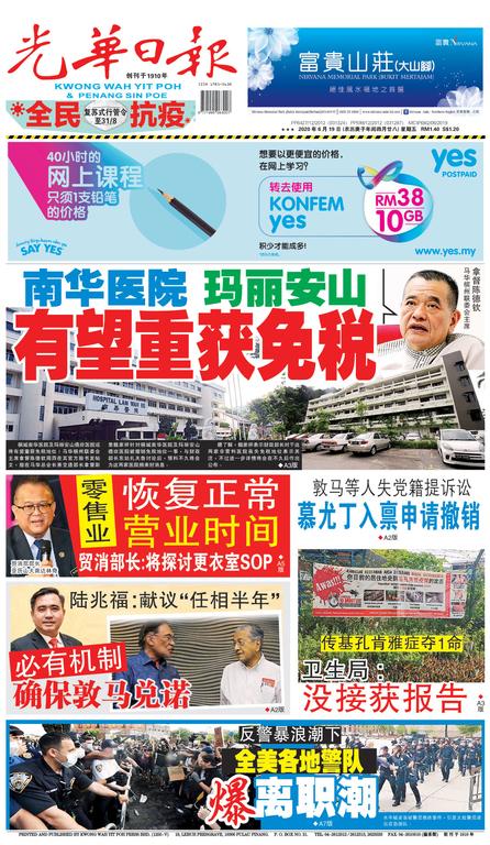 光華日報(晚报)2020年06月19日