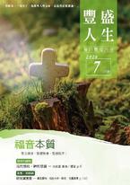《豐盛人生》靈修月刊【繁體版】2020年7月號