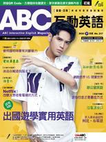ABC互動英語雜誌2020年7月號NO.217