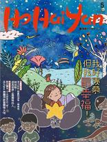 HoHaiYan原YOUNG雙月刊84期