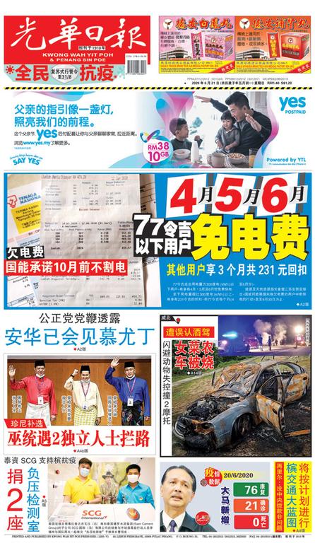 光華日報2020年06月21日