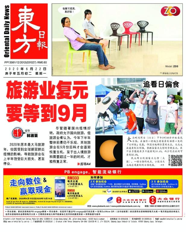東方日報 2020年06月22日