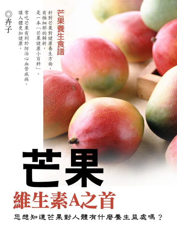 維生素A之首-芒果《健康養生百科》