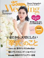25ans Wedding 2020年夏季號 【日文版】