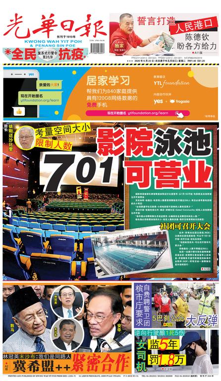 光華日報(晚报)2020年06月22日
