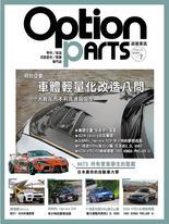 Option改裝車訊2020/7月號(NO.257)