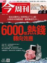 【今周刊】NO1227 6000億熱錢轉向效應