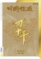 《中國旅遊》 2020年7月號 (481期)