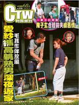 時報周刊+周刊王 2020/6/24 第2210期